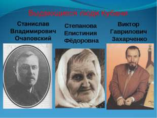Выдающиеся люди Кубани Выдающиеся люди Кубани Степанова Епистиния Фёдоровна В
