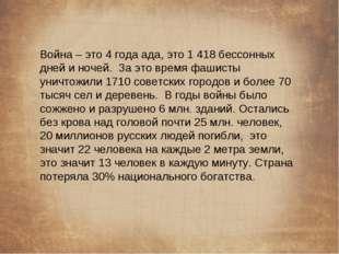 Война – это 4 года ада, это 1 418 бессонных дней и ночей. За это время фашист