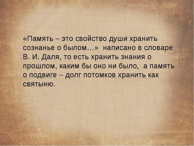 «Память – это свойство души хранить сознанье о былом…» написано в словаре В....