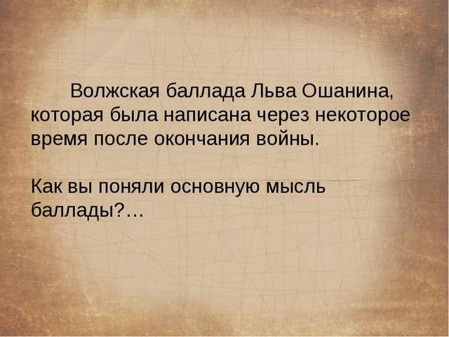 Волжская баллада Льва Ошанина, которая была написана через некоторое время п...