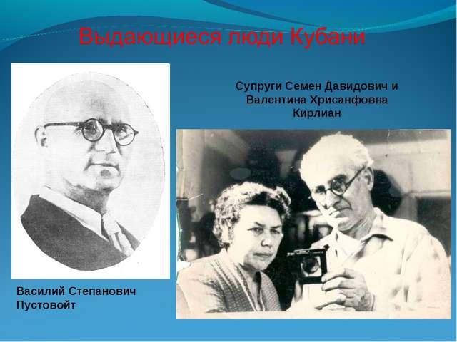 Василий Степанович Пустовойт Супруги Семен Давидович и Валентина Хрисанфовна...