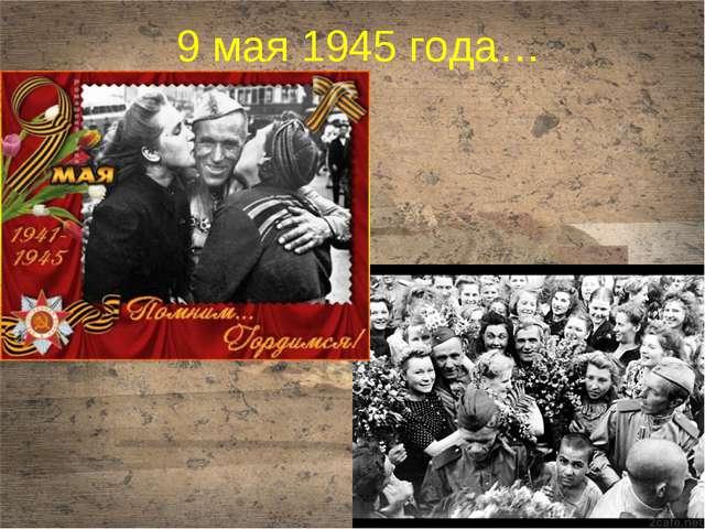 9 мая 1945 года…