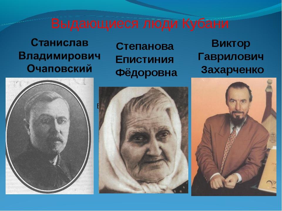 Выдающиеся люди Кубани Выдающиеся люди Кубани Степанова Епистиния Фёдоровна В...