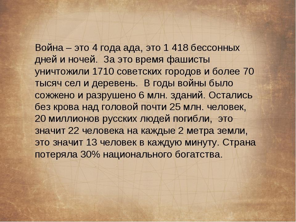 Война – это 4 года ада, это 1 418 бессонных дней и ночей. За это время фашист...