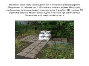 Памятный знак в честь освобождения 354-й стрелковой дивизией деревни Матушкин