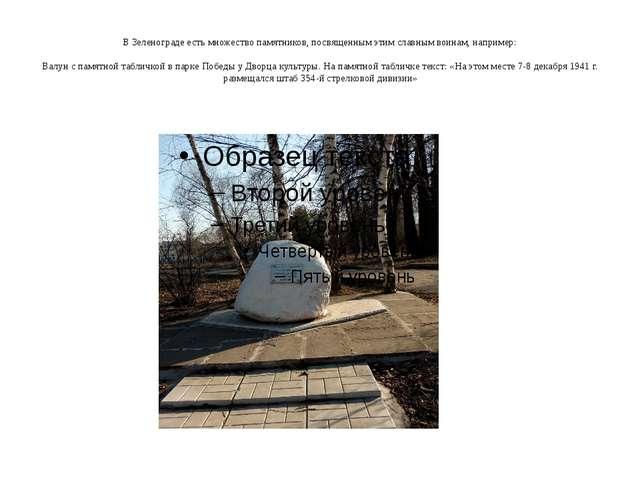 В Зеленограде есть множество памятников, посвященным этим славным воинам, нап...