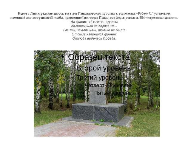 Рядом с Ленинградским шоссе, в начале Панфиловского проспекта, возле знака «Р...