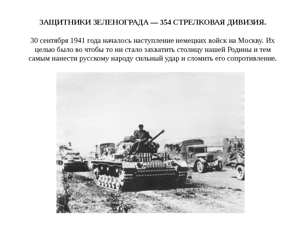 ЗАЩИТНИКИ ЗЕЛЕНОГРАДА — 354 СТРЕЛКОВАЯ ДИВИЗИЯ.  30 сентября 1941 года начал...