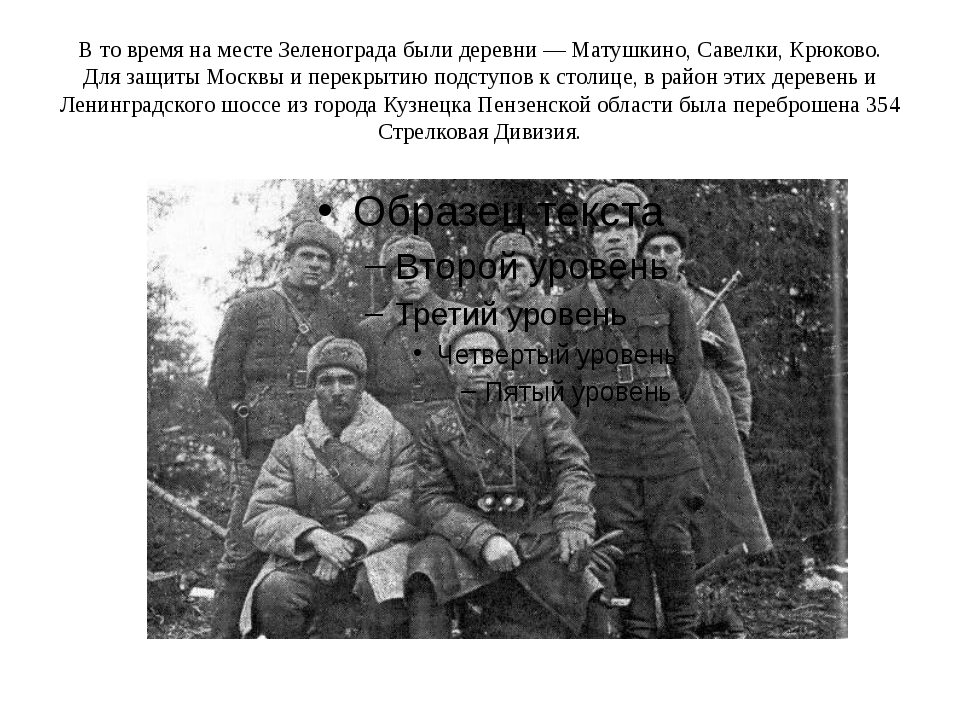 В то время на месте Зеленограда были деревни — Матушкино, Савелки, Крюково. Д...