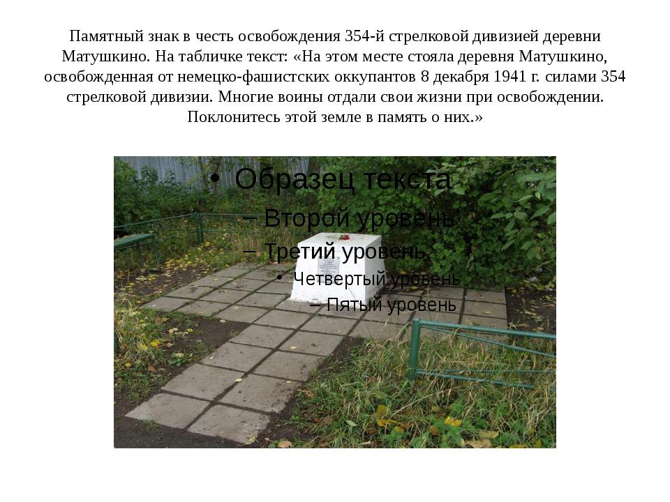 Памятный знак в честь освобождения 354-й стрелковой дивизией деревни Матушкин...
