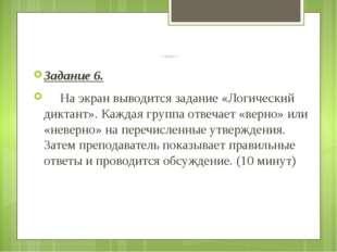 Тема: «Учет затрат на производство и калькулирование себестоимости продукции