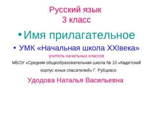 Русский язык 3 класс Имя прилагательное УМК «Начальная школа XXIвека» учитель