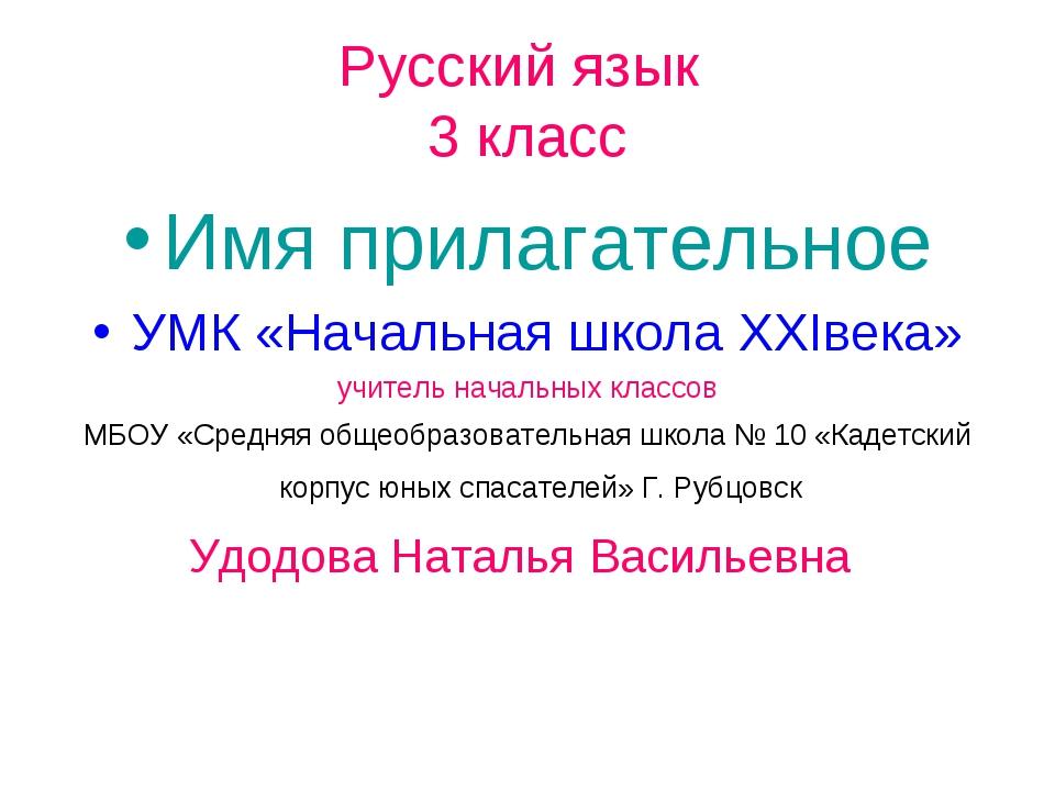 Русский язык 3 класс Имя прилагательное УМК «Начальная школа XXIвека» учитель...