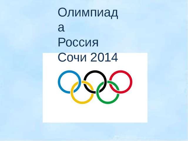 Олимпиада Россия Сочи 2014