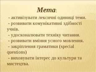 Мета: - активізувати лексичні одиниці теми. - розвивати комунікативні здібнос