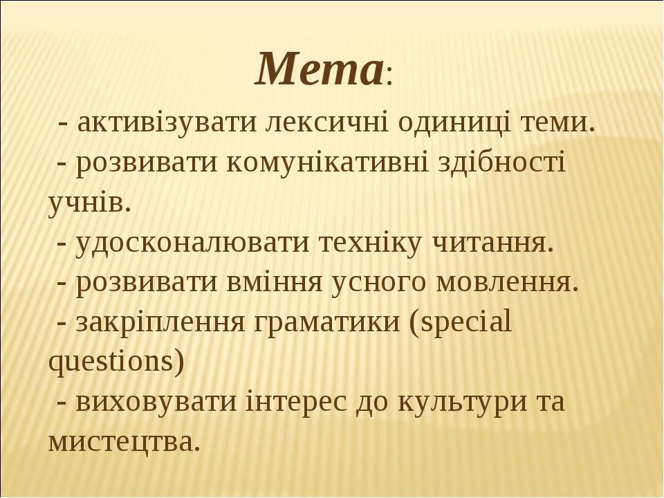 Мета: - активізувати лексичні одиниці теми. - розвивати комунікативні здібнос...
