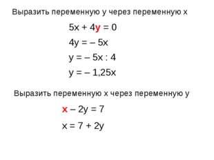 Выразить переменную x через переменную y Выразить переменную y через переменн