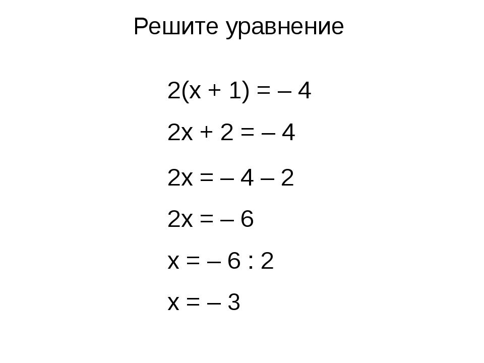 Решите уравнение 2(x + 1) = – 4 2x + 2 = – 4 2x = – 4 – 2 2x = – 6 x = – 6 :...