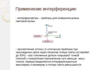 Применение интерференции: - интерферометры – приборы для измерения длины свет