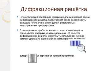 Дифракционная решётка - этооптический прибордля измерения длины световой в