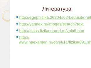 Литература http://egephizika.26204s024.edusite.ru/DswMedia/optika2.htm http: