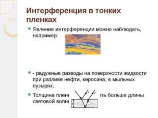 Интерференция в тонких пленках Явление интерференции можно наблюдать, наприме
