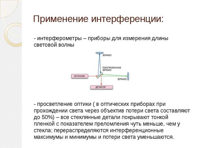 Применение интерференции: - интерферометры – приборы для измерения длины свет...