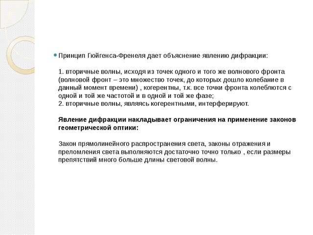 Принцип Гюйгенса-Френелядает объяснениеявлениюдифракции: 1. вторичные вол...
