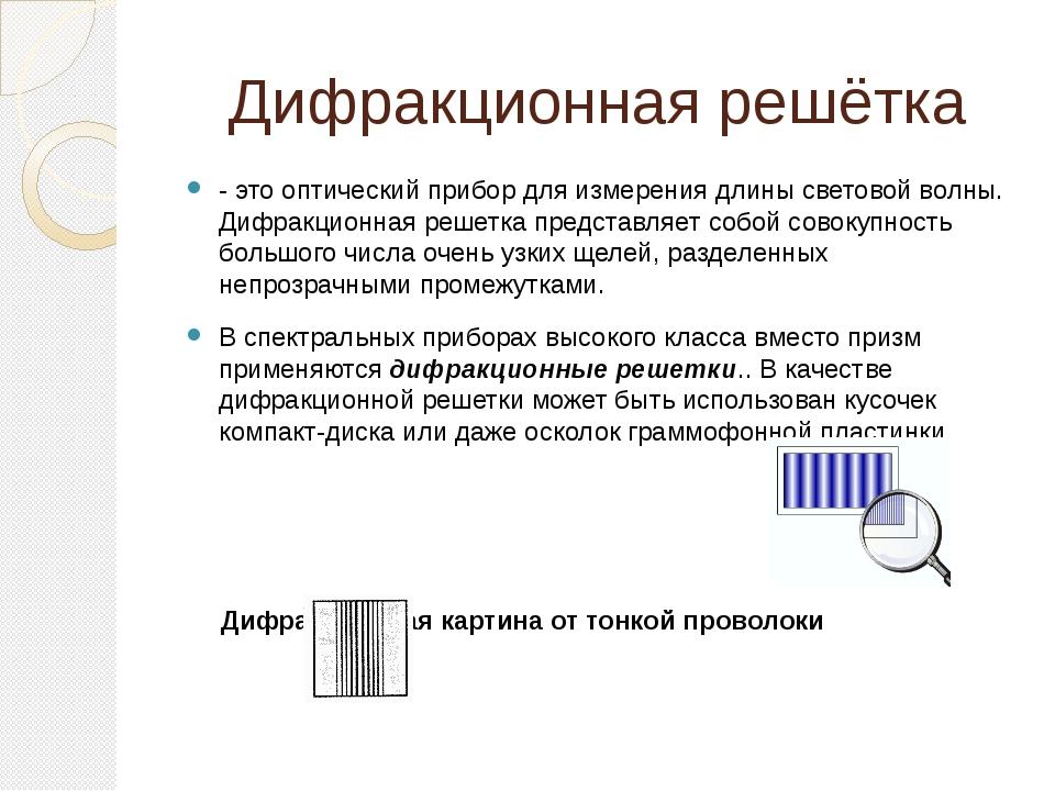 Дифракционная решётка - этооптический прибордля измерения длины световой в...