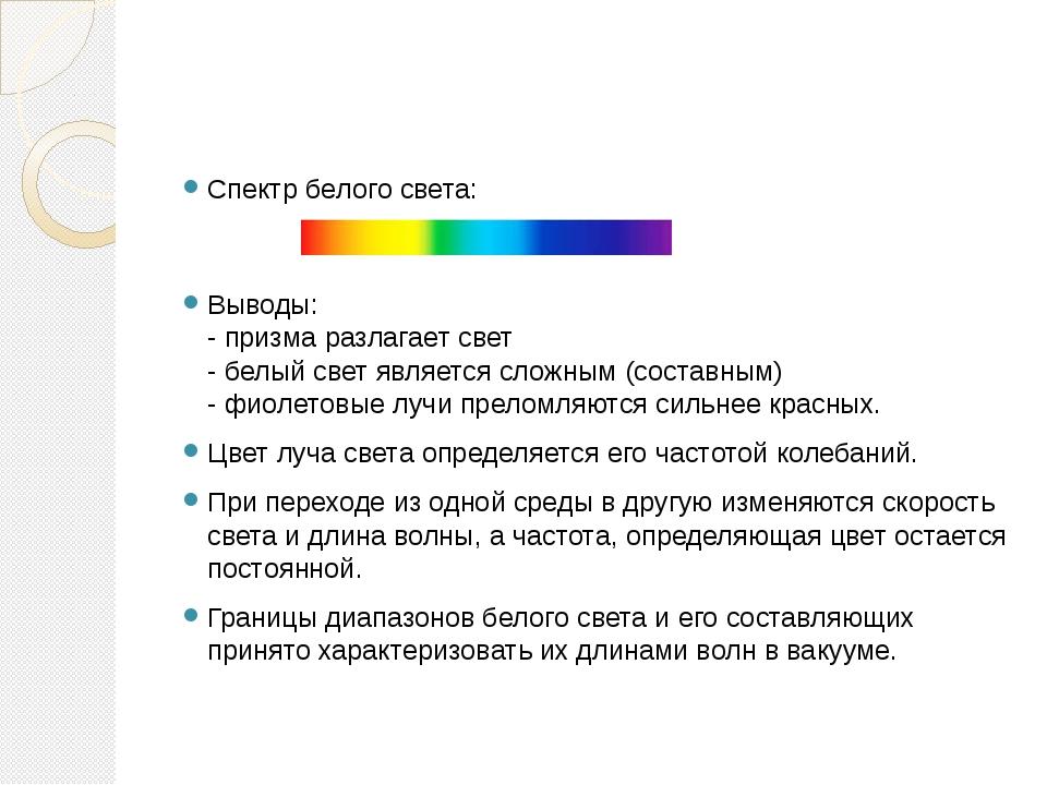 Спектр белого света: Выводы: - призма разлагает свет - белый свет является с...