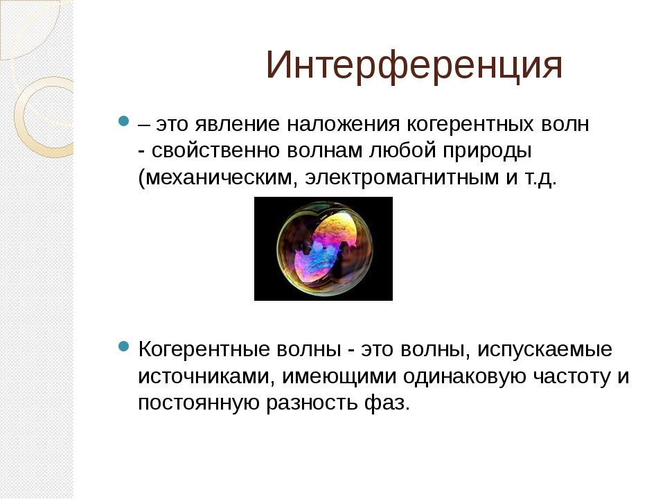 Интерференция – это явлениеналожения когерентныхволн - свойственно волнам...