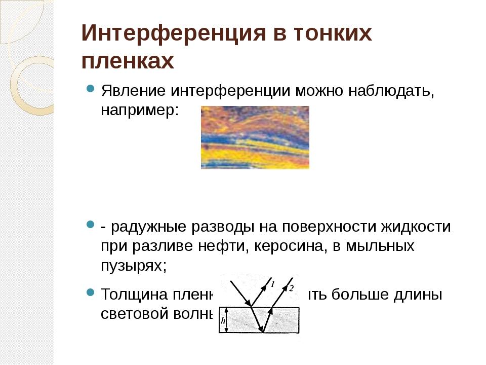 Интерференция в тонких пленках Явление интерференции можно наблюдать, наприме...