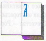 Сканировать8