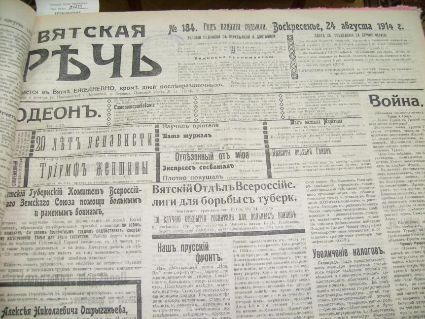 G:\копии из Герценки\газета вятская речь\S7308184.JPG