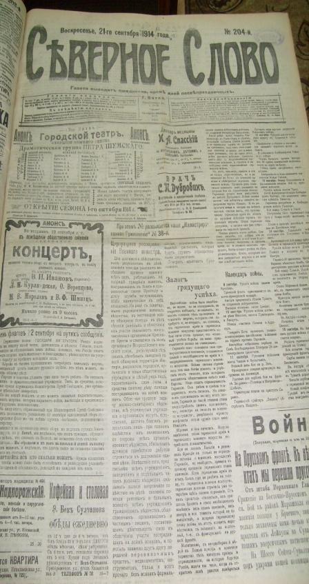 G:\копии из Герценки\газета вятская речь\S7308217.JPG