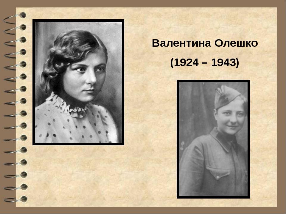 Валентина Олешко (1924 – 1943)