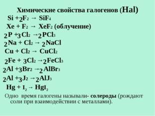 Химические свойства галогенов (Hal) Si + F2 → SiF4 Хе + F2 → XeF2 (облучение)
