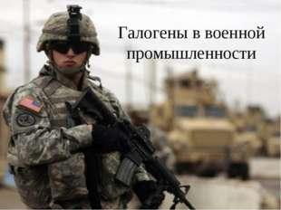 Галогены в военной промышленности