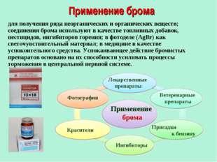 Применение брома для получения ряда неорганических и органических веществ; со