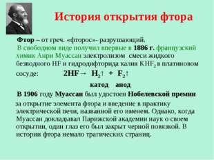 История открытия фтора Фтор – от греч. «фторос»- разрушающий. В свободном вид
