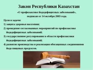 Закон Республики Казахстан «О профилактике йододефицитных заболеваний», подпи