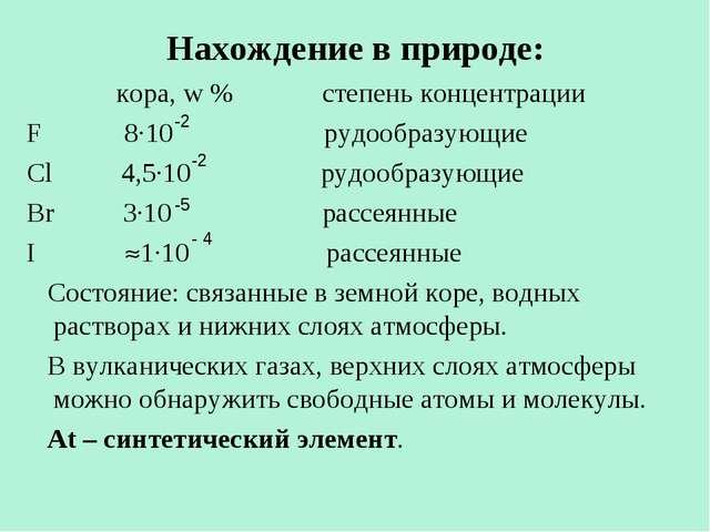 Нахождение в природе: кора, w % степень концентрации F 8∙10 рудообразующие Cl...