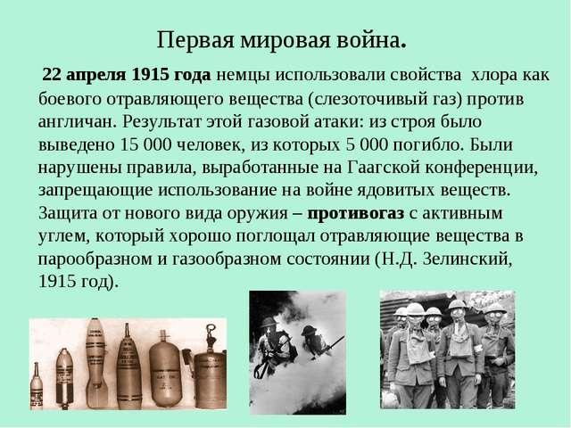 Первая мировая война. 22 апреля 1915 года немцы использовали свойства хлора к...