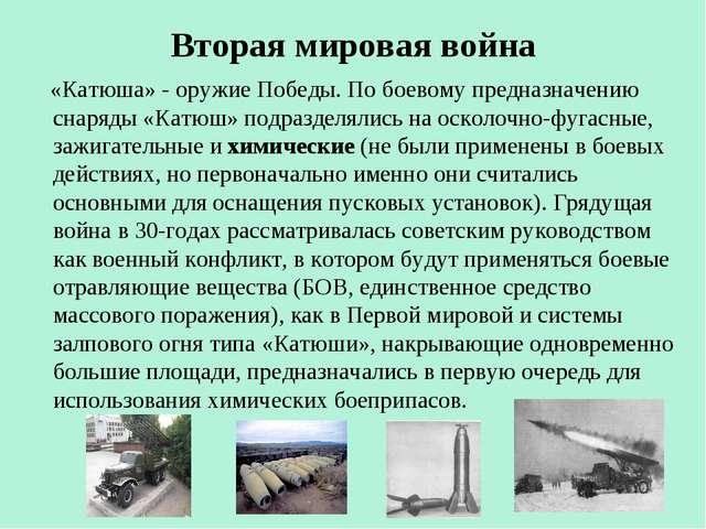 Вторая мировая война «Катюша» - оружие Победы. По боевому предназначению снар...