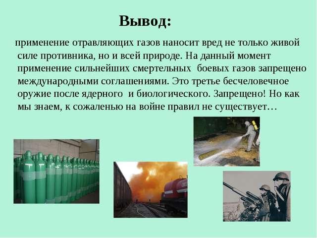 Вывод: применение отравляющих газов наносит вред не только живой силе противн...