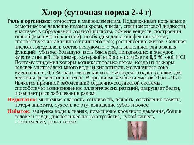 Хлор (суточная норма 2-4 г) Роль в организме: относится к макроэлементам. По...