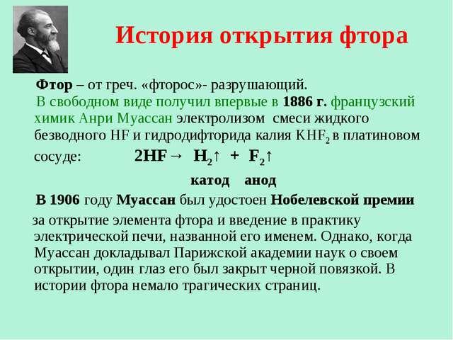 История открытия фтора Фтор – от греч. «фторос»- разрушающий. В свободном вид...
