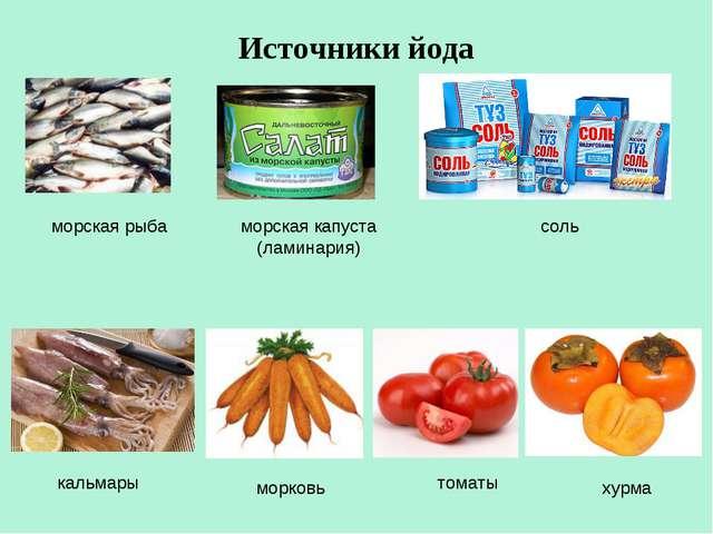 Источники йода кальмары хурма томаты морская рыба морковь морская капуста (ла...