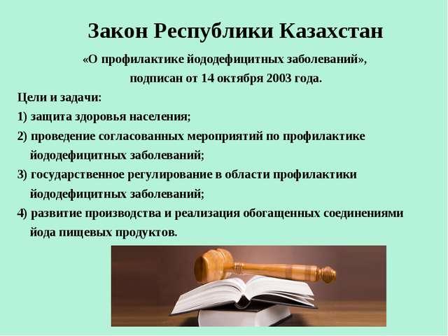 Закон Республики Казахстан «О профилактике йододефицитных заболеваний», подпи...