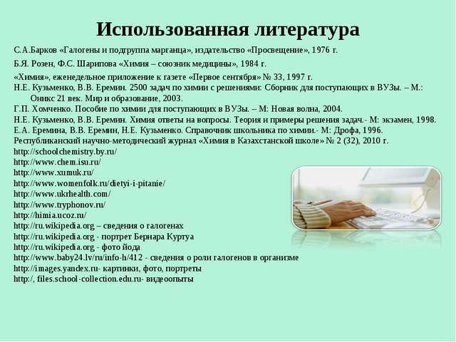 Использованная литература С.А.Барков «Галогены и подгруппа марганца», издател...